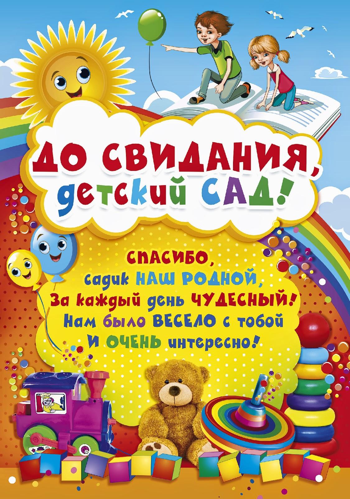 До свидания детский сад поздравления картинки